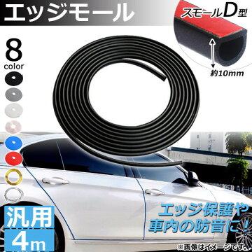 APエッジモール4MスモールD型汎用ラバー製エッジ保護や車内の防音に!選べる8カラーAP-DG037-SMD-4M