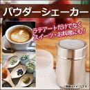APパウダーシェーカープラスチック蓋付お家で簡単にカフェ気分ラテアート・スイーツに♪AP-KK0002