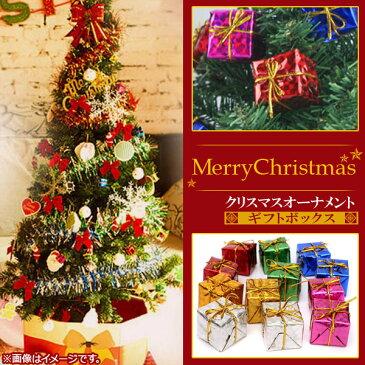 AP クリスマスオーナメント ギフトボックス パーティーやイベントにおススメ MerryChristmas♪ AP-UJ0077 入数:1セット(12個)