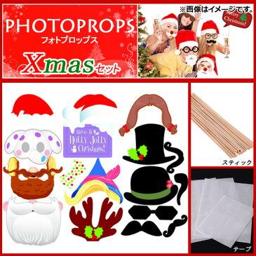 AP フォトプロップス クリスマスセット MerryChristmas♪ 楽しくステキに写真撮影♪ AP-UJ0107