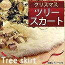 APクリスマスツリースカート78cmファーツリーの足元を華やかに!MerryChristmas♪AP-UJ0114
