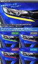 AP ヘッドライトアンダーステッカー マット調 ホンダ フィット/ハイブリッド GK系/GP系 前期 色グループ2 AP-CFMT2343 入数:1セット(2枚) 3
