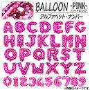 APバルーンアルファベット数字40センチハートピンクイベント・パーティに♪[A-T]AP-UJ0092-40-PIA