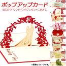 APポップアップカード誕生日やバレンタインのプレゼントに添えて♪選べる9バリエーションAP-UJ0139