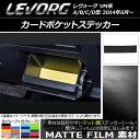 AP カードポケットステッカー マット調 スバル レヴォーグ VM系 ...