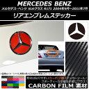 AP リアエンブレムステッカー カーボン調 メルセデス・ベンツ SLK...