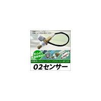 AP O2センサー ニッサン プリメーラ RP12 QR25DD(NEO-Di) 2002年05月〜