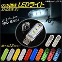 AP USB接続 LEDライト USBメモリ型 SMD 3連 5V USBポートで幅広く使用! 選べる12バリエーション AP-UJ026-3LED