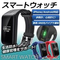AP スマートウォッチ 長方形1 iPhone/Android対応 スマホと連携して心拍計、歩数計に!着信、メールも通知! 選べる3カラー AP-AR173
