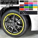 AP ホイールステッカー タイプ2 カーボン調 マツダ ロードス...