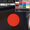 AP タンクカバーステッカー カーボン調 トヨタ シエンタ/シエ...