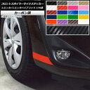 AP フロントスポイラーサイドステッカー カーボン調 トヨタ ...