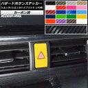 AP ハザードボタンステッカー カーボン調 トヨタ シエンタ/シ...