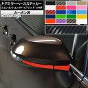 AP ドアミラーベースステッカー カーボン調 トヨタ シエンタ/...