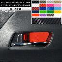 AP ドアハンドルパネルステッカー フロント用 カーボン調 ト...