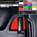 AP ドアハンドルパネルステッカー リア用 カーボン調 トヨタ ...