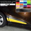 AP サイドドアアクセントステッカー タイプ2 マット調 トヨタ...