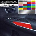AP スイッチサイドステッカー マットクローム調 セレナ/e-POW...