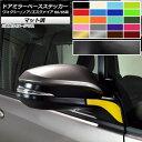 AP ドアミラーベースステッカー マット調 トヨタ ヴォクシー/...