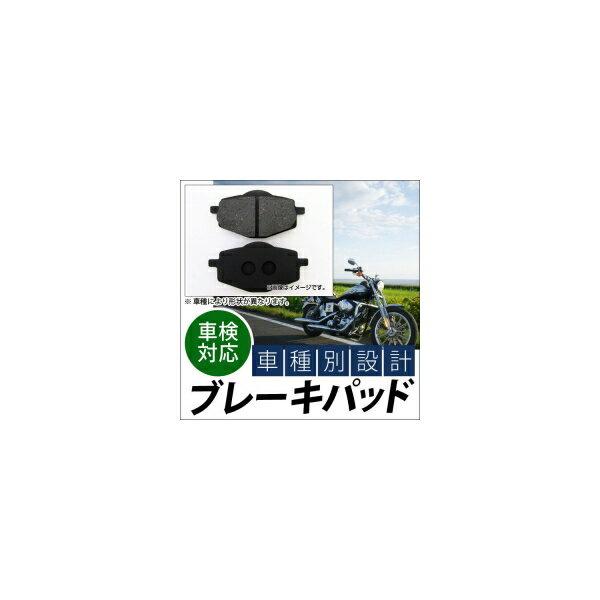 2輪 AP ブレーキパッド 入数:1キャリパー分(2枚) リア ハーレーダビッドソン FLHTCUi エレクトラグライド ウルトラクラシック 1450cc 2000年〜2004年