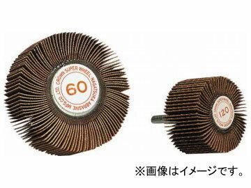 永塚工業/CROWN スーパーポリシングホイール(軸付) 粒度:#60 直径×幅×軸径:50×30×6(mm) 入数:5個