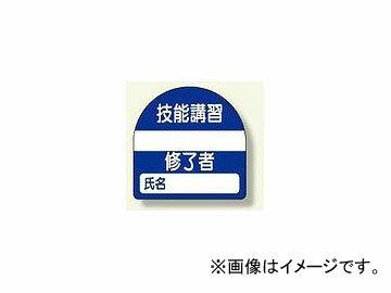 安全・保護用品, ヘルメット UNIT 371-22