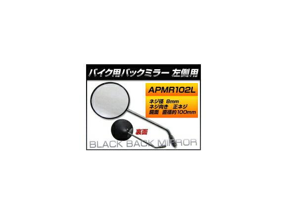 ミラー, ラウンドタイプ 2 AP 1 C70 C70DX C70-15000011699999 D