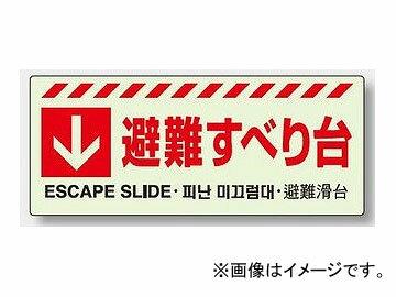 ユニット/UNIT 壁面用 避難器具保管方向表示ステッカー ↓避難すべり台 品番:831-42