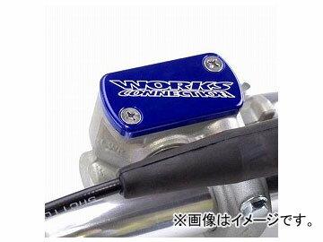 2輪 ワークスコネクション フロントブレーキリザーバーキャップ WC21-020 ブルー スズキ RM125/250 2004年〜2008年