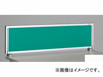 ナイキ/NAIKIネオス/NEOSデスクトップパネルクロスパネルグリーンNH107CPER-GR982×30×350mm