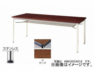 ナイキ/NAIKI会議用テーブルステンレス丸脚・共張りチークKMD0990AST-T900×900×700mm