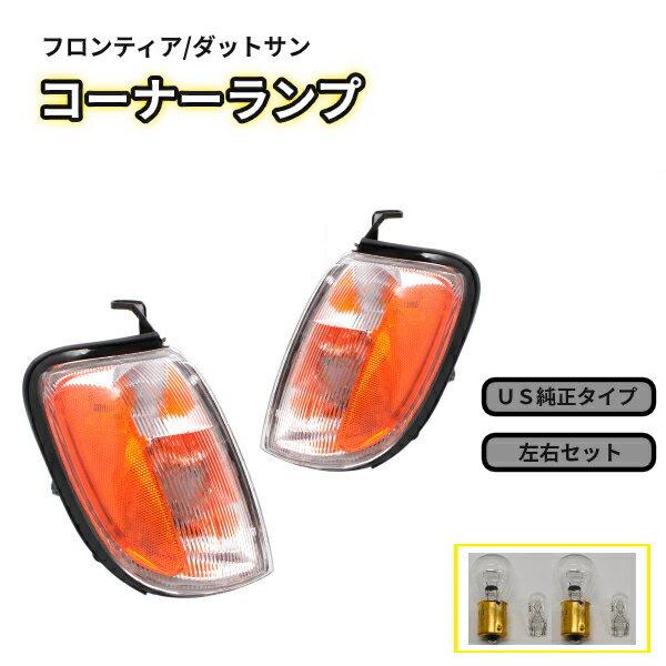 ライト・ランプ, ウインカー・サイドマーカー  D22 97y-02y US ASSY