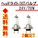定形外送料無料 H7 / 24V / 70W ヘッドライトバ...