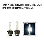 定型外送料無料HIDバルブD2C(D2R/D2S)12V35W6000Kバーナー複数注文可能12ボルトHID交換バルブヘッドライトバルブ2個セット