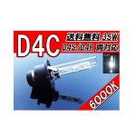 定型外送料無料HIDバルブD4C(D4R/D4S)12V35W6000Kバーナー複数注文可能12ボルトHID交換バルブヘッドライトバルブ純正交換タイプ