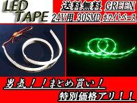 送料込複数OK表面発光LEDテープ60cm30連発24V用グリーン緑