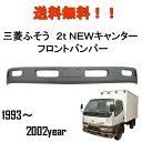 送料無料 大型商品 三菱 ふそう 2t NEWキャンター 1993-2002y...