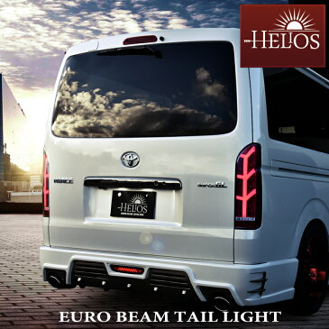 新商品 ヘリオス 200系 ハイエース LED ユーロビーム テールランプ ネックパッドプレゼント