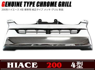 4型 標準 純正タイプ メッキ グリル 200系 ハイエース