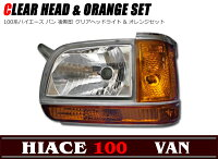 100系ハイエースバン後期クリスタルヘッドライト&オレンジコーナーオレンジウインカー6点セット新品