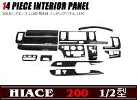 200系ハイエース3Dインテリアパネル黒木目14ピースセット