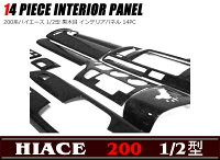 200系ハイエース1型,2型3Dインテリアパネル黒木目14ピースセット