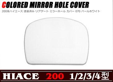 リアゲートミラーホールカバー 070 パールホワイト 塗装済み 200系 ハイエース 1型,2型,3型,4型