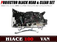 100系ハイエースバンLEDリング付きインナーブラックヘッド&クリアコーナーウインカーセット