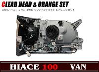 100系ハイエースバン後期クリスタルヘッドライト&オレンジコーナーオレンジウインカー6点セット