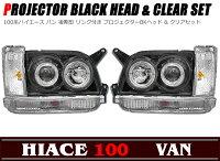 100系ハイエースバンLEDリング付きインナーブラックヘッド&クリアコーナー・ウインカーセット