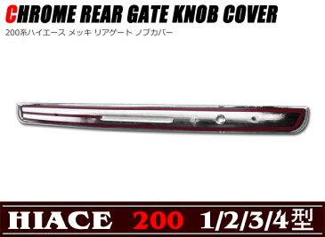 リア ゲート メッキ ノブ カバー 200系 ハイエース 1型,2型,3型,4型
