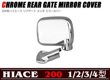リア ゲート メッキ ミラー カバー 200系 ハイエース 1型,2型,3型,4型