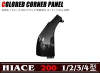 ハイエース200系コーナーパネル《左側》ブラック塗装済・新品