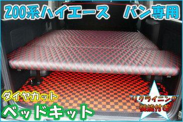 200系 ハイエース 標準用 リクライニング ベッドキット Ver,1